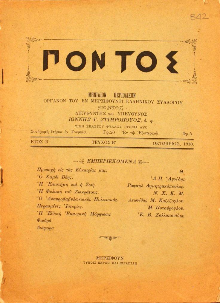 PONTOS MHNIAION PERIODIKON.jpg (1418×1959)