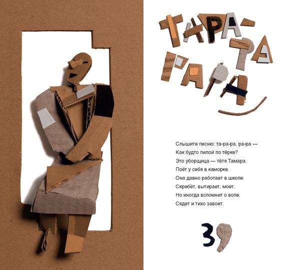 """Alexandrov Ivan  -  Collage: cardboard, paper, objects.   A.Givargizov,  """"We are so alike"""", Publisher """"Scooter"""",  2006"""