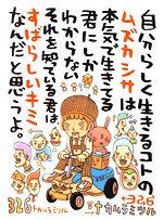 かわいい挿絵とあったかい言葉…☆326(ナカムラミツル)のイラスト集♡ 絶望したときに読む本