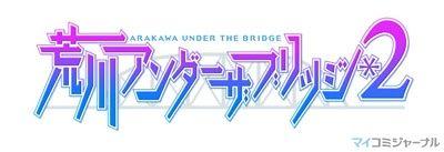 TVアニメ『荒川アンダーザブリッジ』、第2期のタイトルロゴなど最新情報 | マイナビニュース