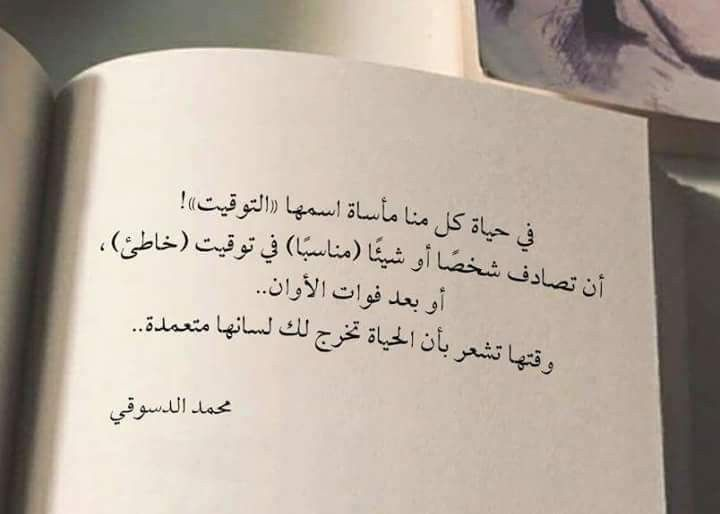 Pin By Ikram Kal On Citations Arabic Quotes Words Quotations