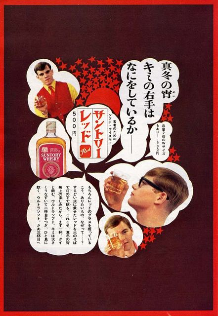 Love the art direction on these 1967 Suntory Whisky vintage ads.