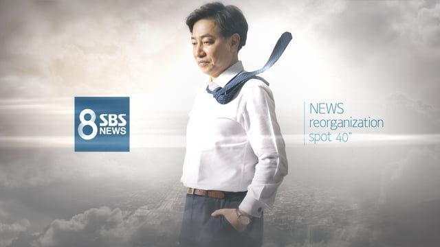 "[SBS news reorganization] 8뉴스 보도개편-""김성준 앵커"" Spot SBS/Broadcasting SBS Visual Communication Team 2016.12 Role:All Software:After effects/Photoshop/illustator - j87keem@naver.com facebook.com/heonjoong.kim instagram.com/j87keem"