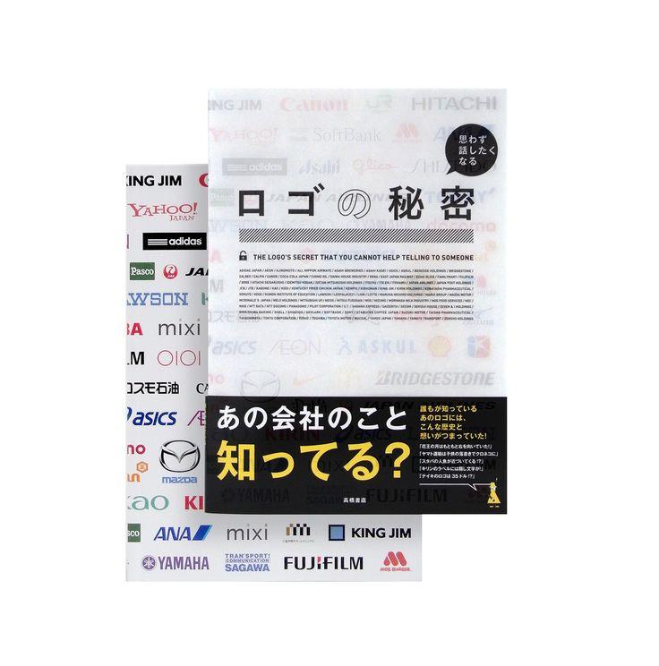 「ロゴの秘密」ブックデザイン | キタダデザイン