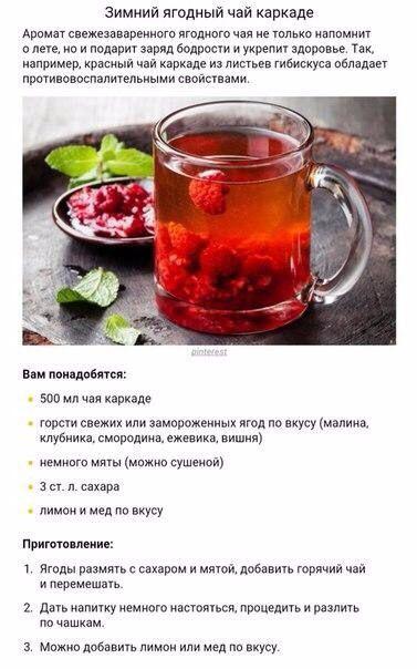 Зимний ягодный чай