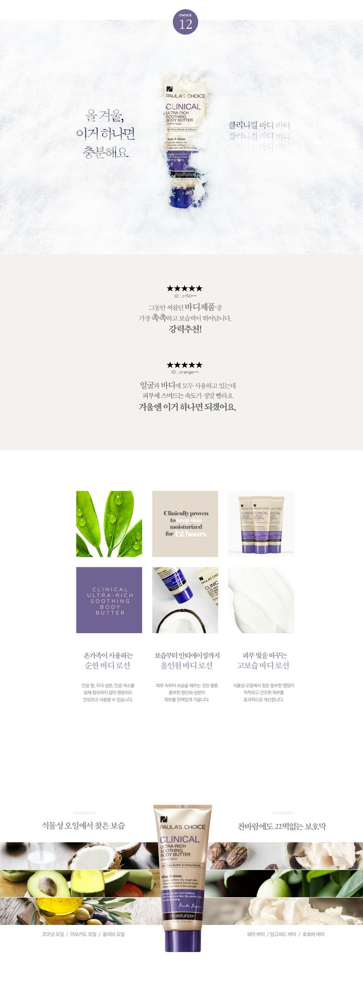 [PAULA'S CHOICE] WEB / DESIGN / EVENTPAGE / SALE / COSME / BODY / CREAM / PRODUCT / COSMETICS / EVENT / PAGE / SALE / WEBPAGE / PR / 화장품 / 이벤트 / 웹디자인 / 폴라초이스 / 디자인