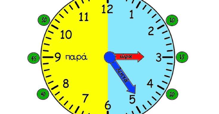 Ρολόι τάξης.pdf