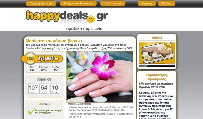 http://www.happydeals.gr/