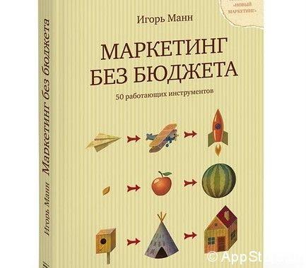 игорь манн маркетинг без бюджета: 6 тыс изображений найдено в Яндекс.Картинках