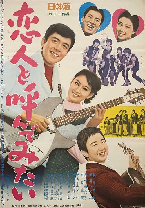 恋人と呼んでみたい / Koibito to Yonde Mitai (1967)