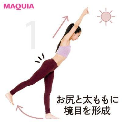 目指すは女性らしい曲線のSカーブボディ! 「MAQUIA」3月号の『モテヨガ』から、ヨガインストラクター・芥川舞子さんのパーツ別ヨガをご紹介。ホットヨガスタジオLAVA インストラクター芥川舞子さんRayモデルをしていた10代、外見的な美しさを求めて体調...