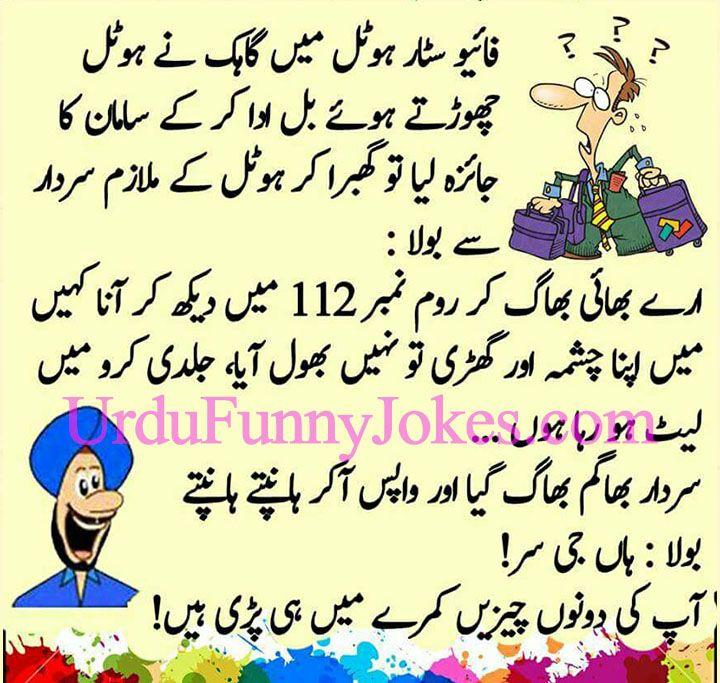Sardar Jokes Sardar Jokes In Urdu Jokes In Urdu Pathan Jokes In Urdu Sardarji Best Joke Sardar Latifay In Urdu Best Sarda Funny Jokes Jokes Punjabi Jokes