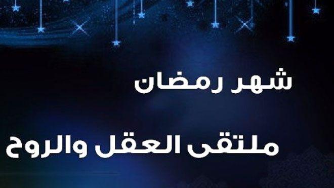 كلمة عن الشهر الكريم رمضان العقل والروح من ﻣﻨ ﺎ ﻻ يسعى إلى ﺍﻟﺸﻌﻮﺭ ﺑﺎﻟﻬﻨﺎﺀ ﻭﺍﻟﺴﻌﺎﺩﺓ ﻭﻫﻲ ﻓﻄﺮﺓ ﻓﻄﺮ ﺍﻟﻠﻪ ﺗﻌﺎﻟ Lockscreen Screenshot Lockscreen Screenshots