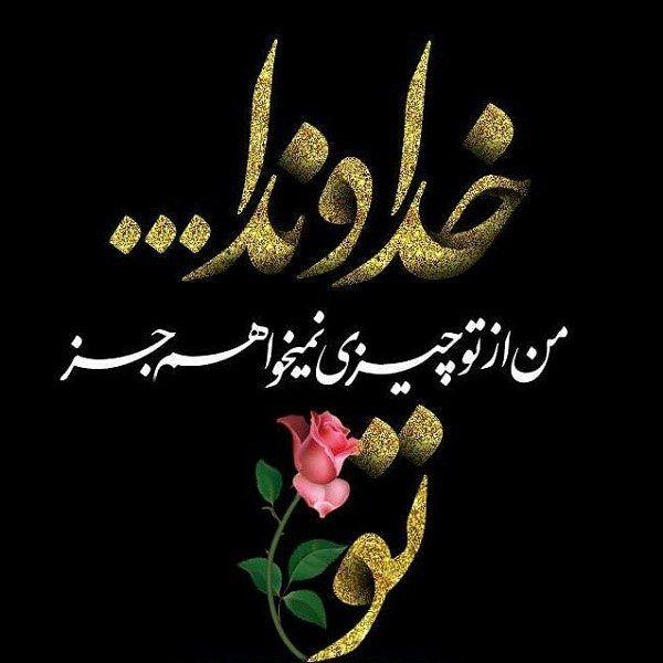 عکس پروفایل خداوند جملات کوتاه خداوند 98 جدید Islamic Quotes Quran Persian Quotes Text Pictures