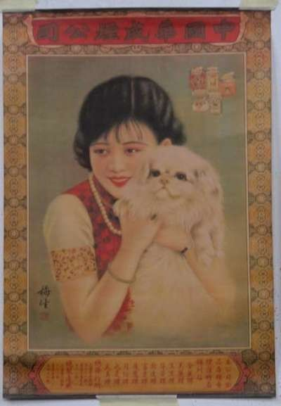 images of chinese advertising posters | Vintage Chinese advertising poster with peke | Peke Love!!