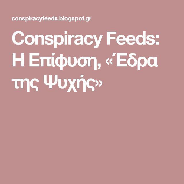 Conspiracy Feeds: Η Επίφυση, «Έδρα της Ψυχής»