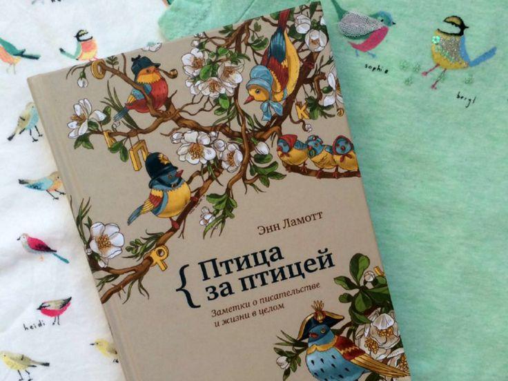 "Чему меня учит Энн Ламотт в книге ""Птица за птицей"""