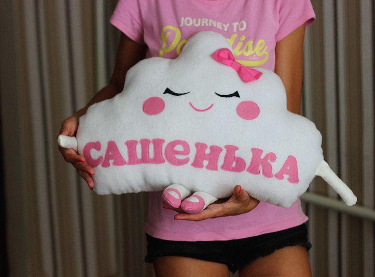 Облачко подушка с именем Сашенька Cloud cushion for children