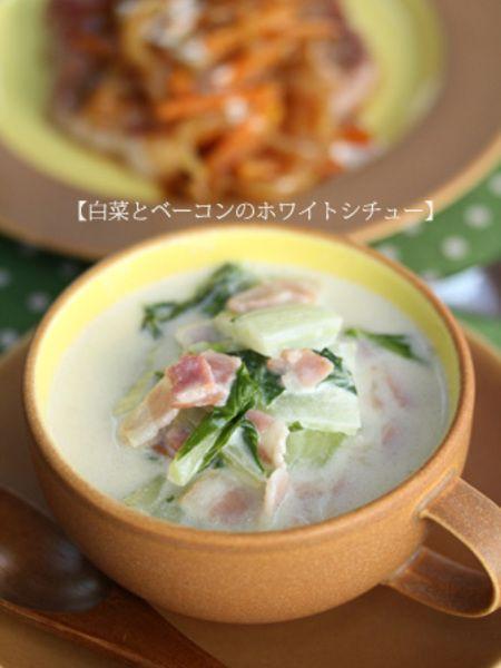 即席☆白菜とベーコンのホワイトシチュー】 by 越石直子 | レシピ ...