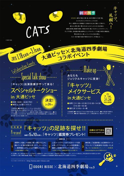 CATS『キャッツ』札幌公演スペシャルトークショー開催!! odori-bisse.com