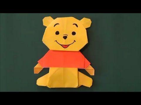 """「くまのプーさん」折り紙・下半身 """"Winnie-the-Pooh"""" origami /Lower half of the body - (Baixa metade do corpo) YouTube"""