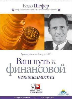 Бодо Шефер | Аудиокниги на YaRaSvet.ru