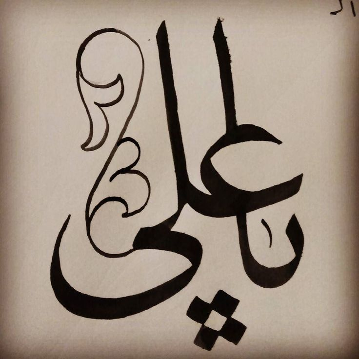 1187 Best Images About Arabic Calligraphy On Pinterest