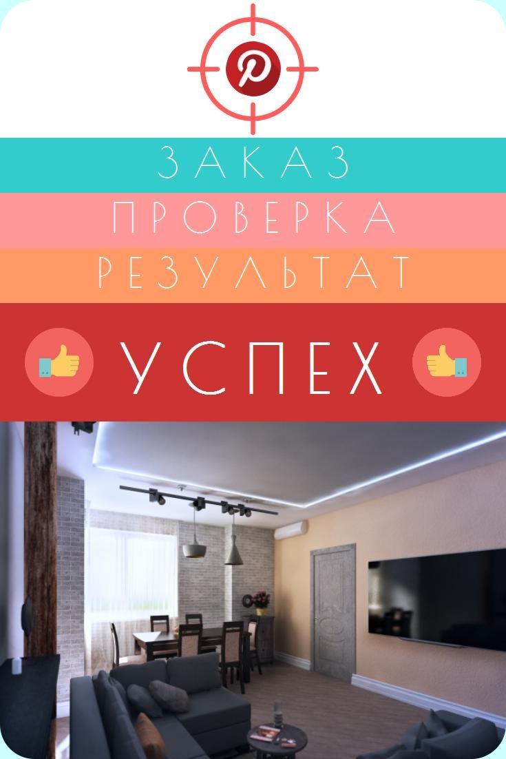 Выполню визуализацию интерьера/экстерьера #hobbies Экспресс-дизайн #interior_design ТЗ, планировка помещения, размеры помещения, план расстановки мебели. #kwork