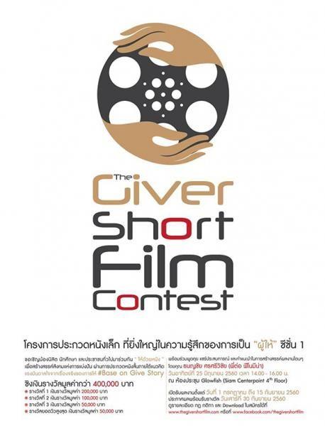 """ประกวดหนังสั้น The Giver Short Film Contest ซีซั่น 1 หัวข้อ """"แรงบันดาลใจจากเรื่องจริงของการให้ #Base on Give Story"""""""