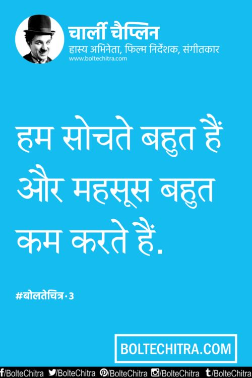 Charlie Chaplin Quotes in Hindi         Part 3