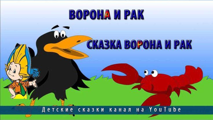Ворона и Рак.Сказка ворона и рак