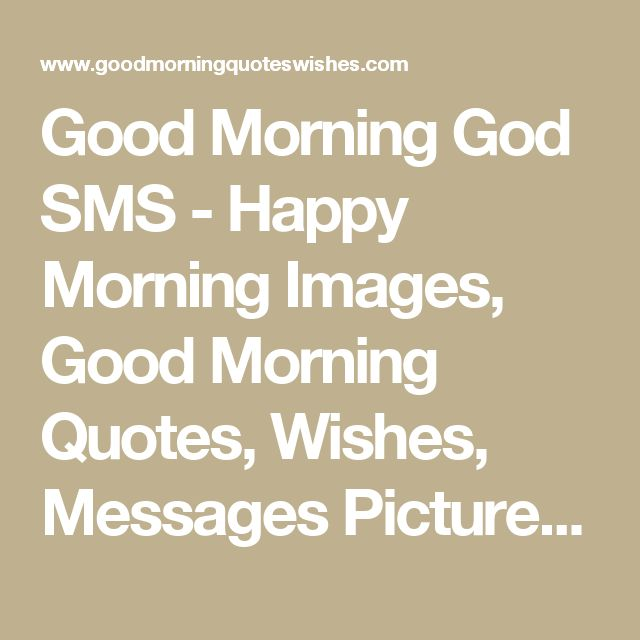 Good Morning God SMS - Happy Morning Images, Good Morning Quotes, Wishes, Messages Pictures, Inspirational, Thoughts, Greetings Wallpapers, Motivational Happy Morning Status Text Messages, Shayari, Good Morning Messages, Cute Morning Poems, Sms, Wishes for Him, Her, Friends, Lover, Images, Funny Message, Jokes