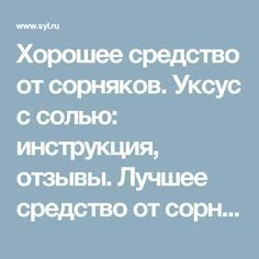 Хорошее средство от сорняков. Уксус с солью: инструкция, отзывы. Лучшее средство от сорняков :: SYL.ru