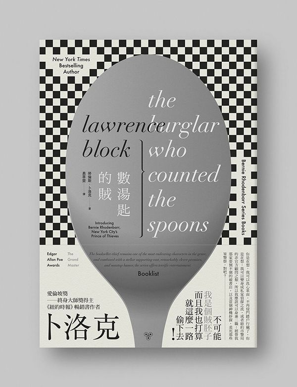 The Burglar Who Counted the Spoons on Behance