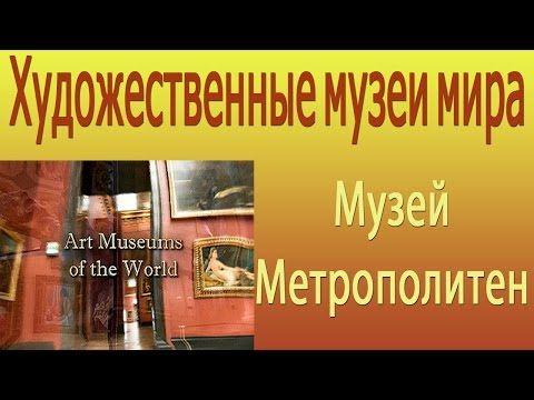Музей Метрополитен. Коллекции импрессионистов в Новом Свете. Художественные музеи мира - YouTube