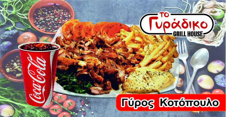 Γύρος Κοτόπουλο από #ΤοΓυράδικο Grill House...απλά ΠΕ-ΝΤΑ-ΝΟ-ΣΤΙ-ΜΟΣ! www.togyradiko.gr