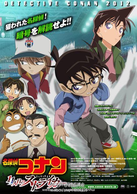 Detective Conan :The Eleventh Stricker