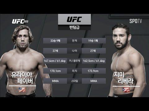 spotv: UFC (Ultimate Fighting Championship): UFC 203 Urijah Faber vs Jimmie Rivera