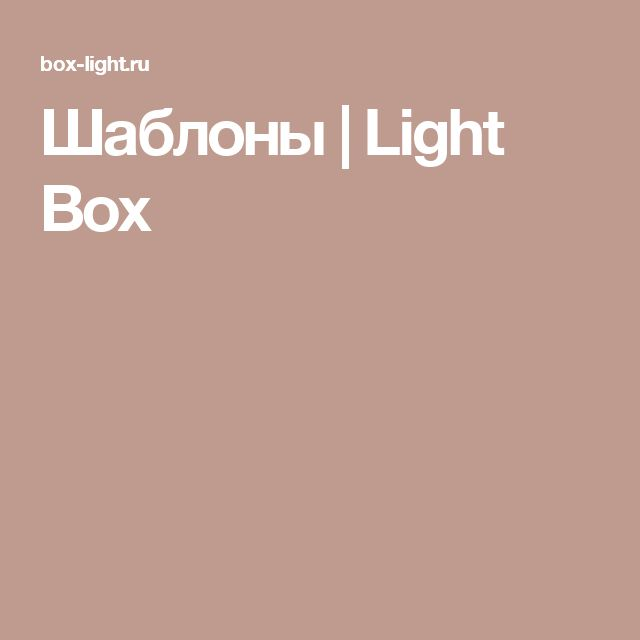 Шаблоны | Light Box