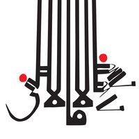 Shabazz Palaces - Forerunner Foray by Sub Pop on SoundCloud