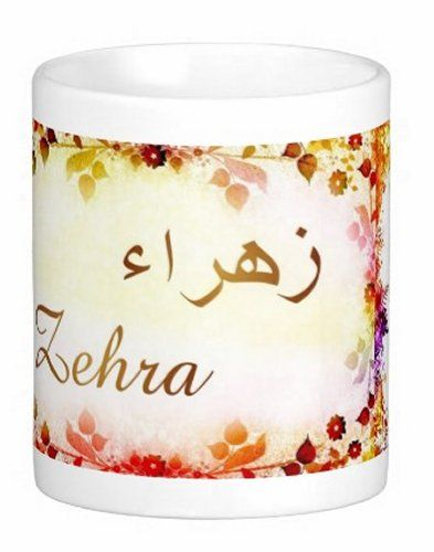 "Mug prénom arabe féminin ""Zehra"" - زهرة - Objet de décoration - Idée cadeau - Oeuvre artisanale"