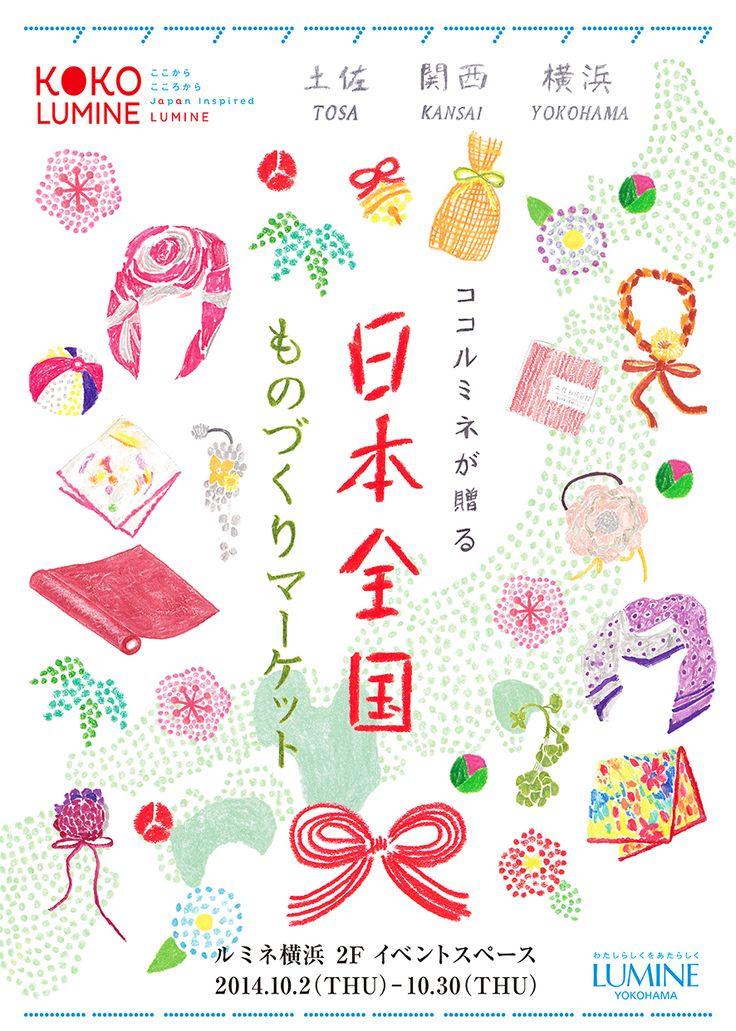 「日本全国ものづくりマーケット」ルミネ横浜