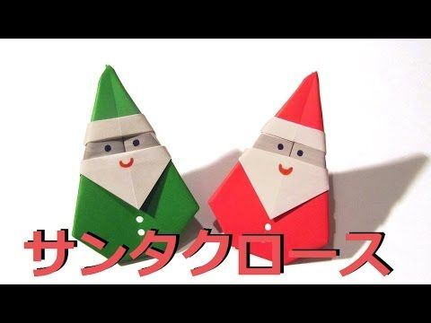 折り紙 クリスマスガーランド 難易度★☆☆Origami christmas garland Level one - YouTube