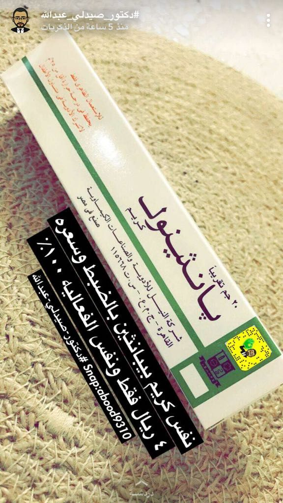 Pin By راشد User On منتجات Beauty Skin Care Routine Skin Care Mask Body Skin Care