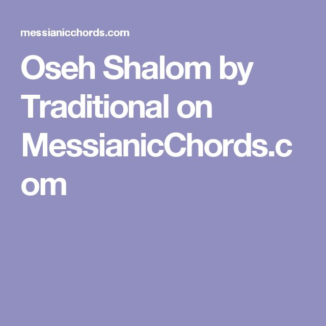 Oseh Shalom by Traditional on MessianicChords.com
