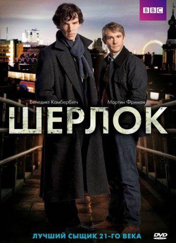 Шерлок (2009) Редкая пилотная серия, которая была переснята
