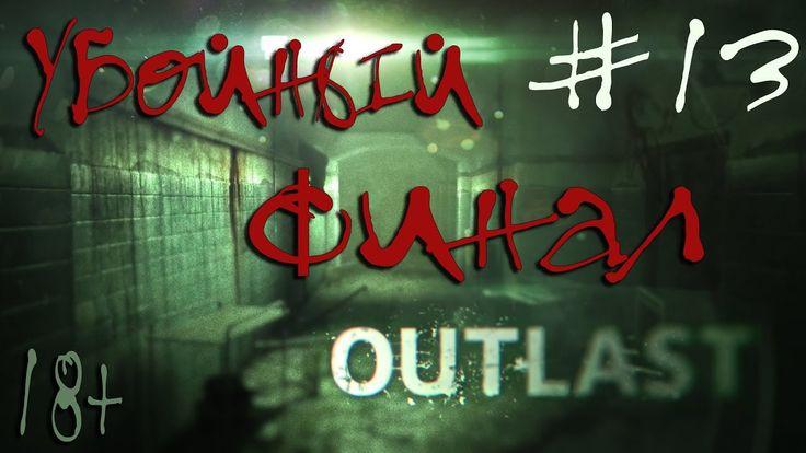 Outlast ☛ Убойный финал ☛ #13