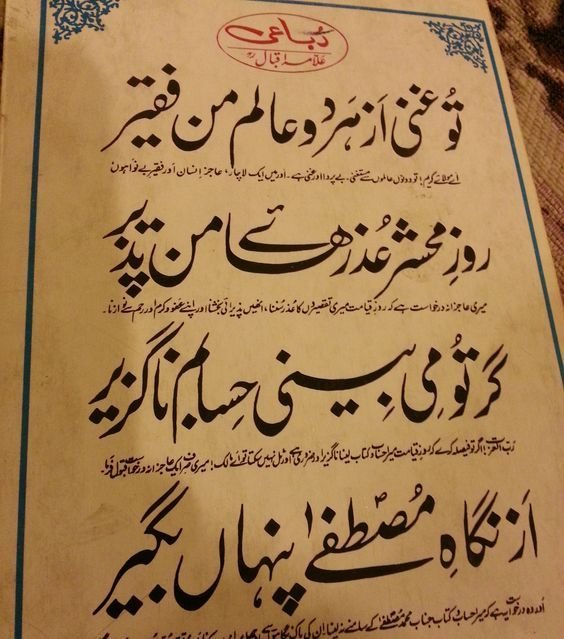 allama iqbal essay quotations coming from lord