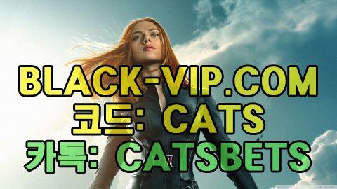 챔피언스리그배팅사이트 BLACK-VIP.COM 코드 : CATS 주식홀짝 챔피언스리그배팅사이트 BLACK-VIP.COM 코드 : CATS 주식홀짝 챔피언스리그배팅사이트 BLACK-VIP.COM 코드 : CATS 주식홀짝 챔피언스리그배팅사이트 BLACK-VIP.COM 코드 : CATS 주식홀짝 챔피언스리그배팅사이트 BLACK-VIP.COM 코드 : CATS 주식홀짝 챔피언스리그배팅사이트 BLACK-VIP.COM 코드 : CATS 주식홀짝
