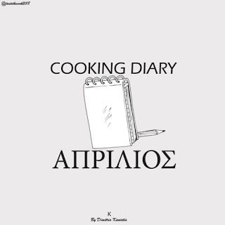 Taste The Cook: Cooking Diary: ΑΠΡΙΛΙΟΣ